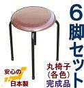 【送料無料】丸イス・6脚入り (各色) 日本製 丸椅子 丸いす 積み重ねスツール スタッキングチェアー