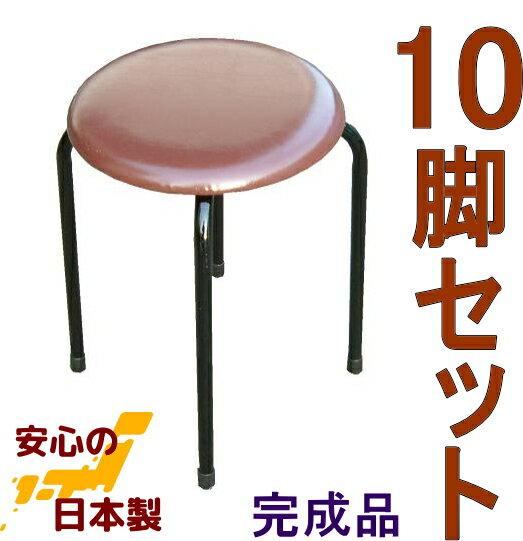 【送料無料】丸いす10脚入・茶色 日本製 丸イス 丸いす スツール パイプイス 丸椅子 工場直販 完成品 国産