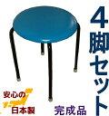 【送料無料】丸イス・4脚入り (各色) 日本製 丸椅子 丸いす 積み重ね スツール スタッキングチェアー