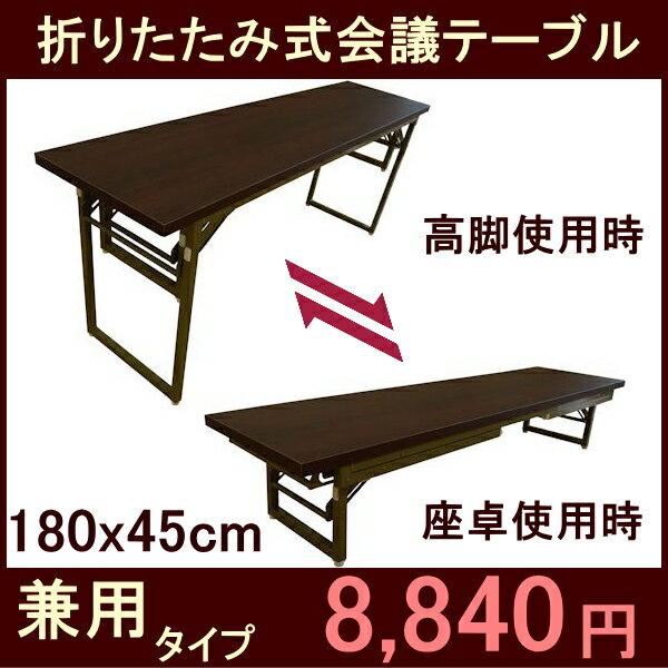会議テーブル 高脚・座卓兼用タイプ180x45cm(折りたたみ式)長机 完成品 折りたたみテーブルミーティングテーブル 会議用テーブル 会議用机 180 45 長テーブル