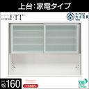 【返品/設置/送料無料】 完成品 日本製 キッチンに合わせて思い通りにできる高級組み合わせ食器棚 スーパーフィット2 <上台:家電タイプ幅160cm> 食器棚 ...