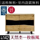 【送料無料/設置無料】 日本製 まるで一枚板のように力強い高級感あふれるホワイトオークの靴箱 響 幅142cm 木製棚 シューズボックス 下駄箱 サイドボード ...