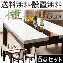 25日02時迄36000円OFF&クーポンでさらに2000円OFF【送料無料/設置無料】 圧倒的に美しい鏡面の高級ダイニングテーブル…
