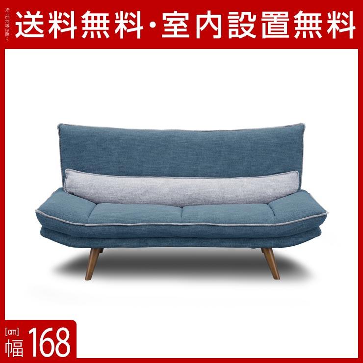 【送料無料/設置無料】 完成品 輸入品 シェリー 2.5人掛けソファ ブルー 幅168cm カジュアル ポップ カラフル ビビッド おしゃれ かわいい 布 ファブリック 青 ソファ ソファー 椅子 いす