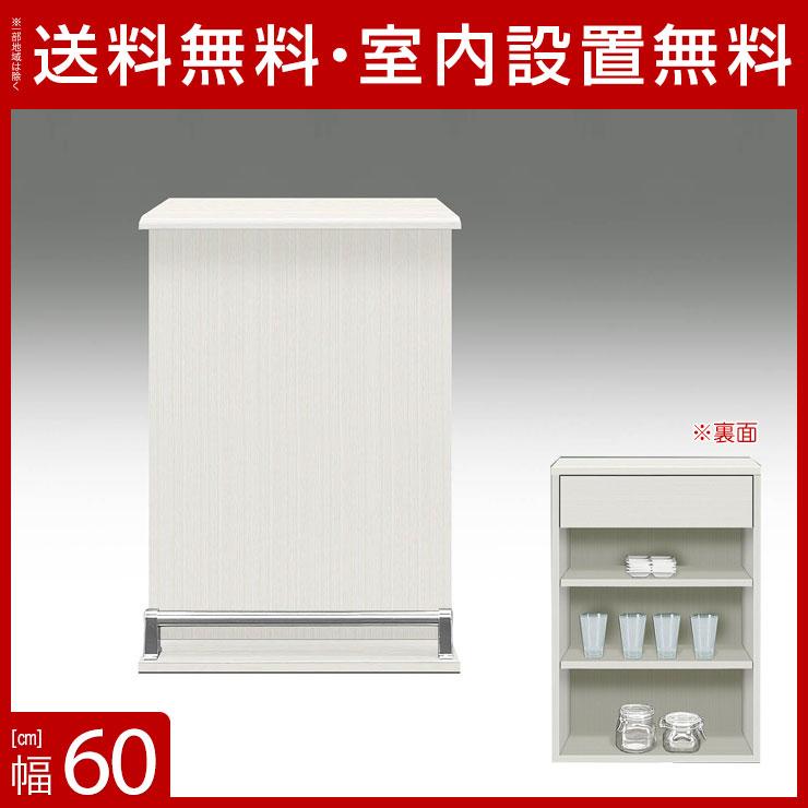 【送料無料/設置無料】 完成品 日本製 カウンター ソウル 幅60cm ゼブラホワイト シンプル キッチンカウンター バーカウンター 間仕切り