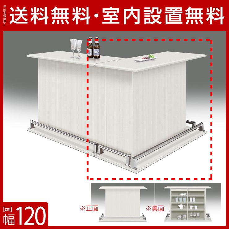 【送料無料/設置無料】 完成品 日本製 カウンター ソウル 幅120cm ゼブラホワイト シンプル キッチンカウンター バーカウンター 間仕切り