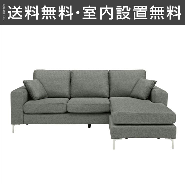 【送料無料/設置無料】 完成品 輸入品 モダンデザインのファブリック仕様カウチソファ グリッターII グレーソファ ソファー カウチソファ 3人 三人掛 3P sofa チェア 椅子 ファブリック