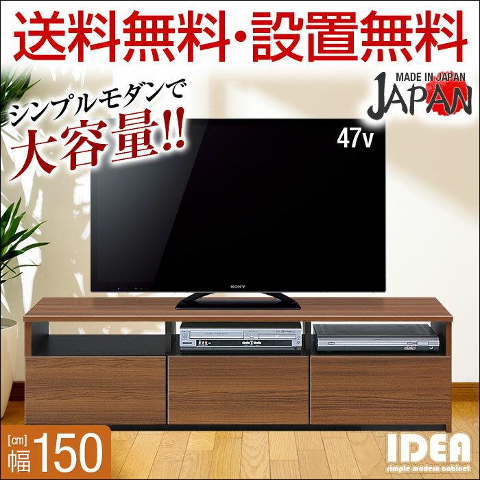 【送料無料/設置無料】 日本製 テレビ台 イデア 幅149.5cm ブラウン 完成品 木製 シンプル テレビ台 モダン ローボード AVボード