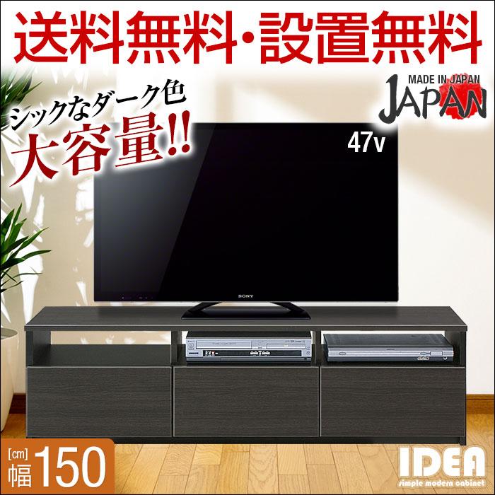 【送料無料/設置無料】 日本製 テレビ台 イデア 幅149.5cm ダークブラウン 完成品 木製 シンプル テレビ台 モダン ローボード AVボード