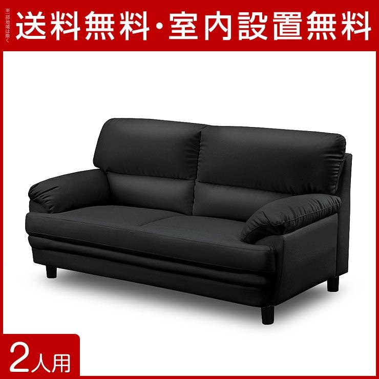 【送料無料/設置無料】 2人掛けソファ ギズモ ブラック 幅156