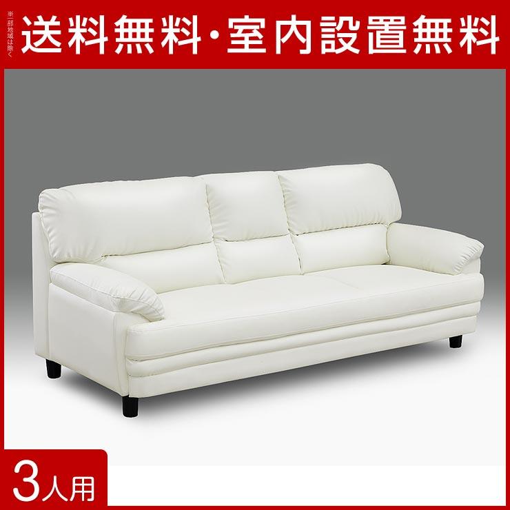 【送料無料/設置無料】 3人掛けソファ ギズモ ホワイト 幅198