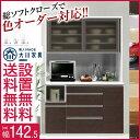 【設置無料/送料無料】 日本製 高さが選べる!10色から選べる!機能充実の高級レンジ台 イヴ 幅142.5 高さ218.5 ハイカウンター仕様 完成品 食器棚 ...