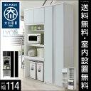 【返品/設置/送料無料】 完成品 日本製 すっきり片付く大容量キッチン収納 リヨン キッチンボード 幅114cm ダストタイ…