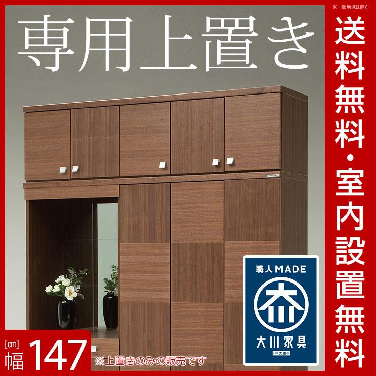 【送料無料/設置無料】 日本製 マキシー 下駄箱 シューズボックス 専用上置 ウォールナット 幅147cm