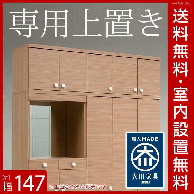 【送料無料/設置無料】 日本製 ジミー 下駄箱 シューズボックス 専用上置 ナチュラル 幅147cm