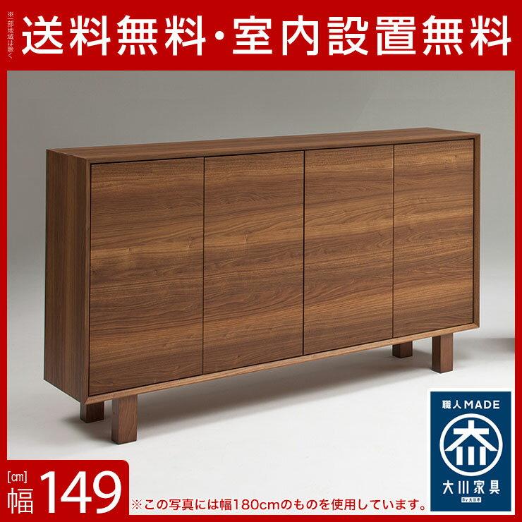 【送料無料/設置無料】 日本製 天野 下駄箱 シューズボックス ロータイプ ブラウン 幅149cm