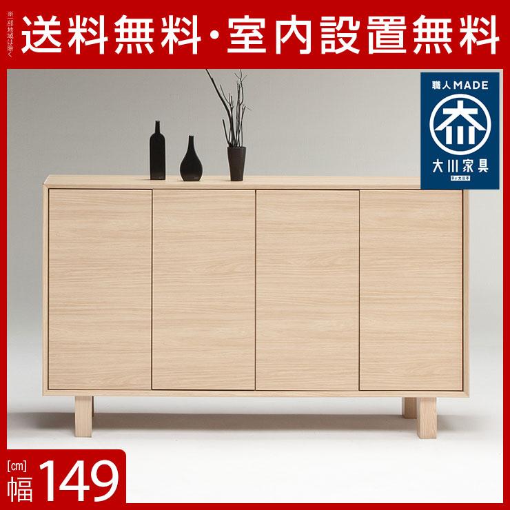 【送料無料/設置無料】 日本製 天野 下駄箱 シューズボックス ロータイプ ナチュラル 幅149cm