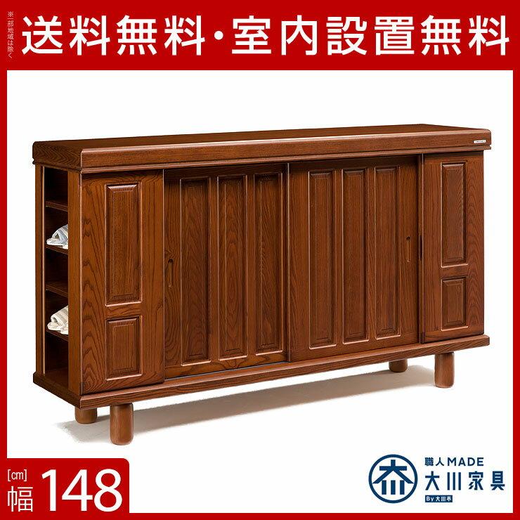 【送料無料/設置無料】 日本製 大雅 下駄箱 シューズボックス ロータイプ 幅148cm