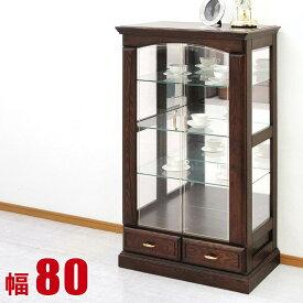 【送料無料/設置無料】 高級クラシック調 コレクションケース ブルボン 幅80 奥行47 高さ140 オーク無垢
