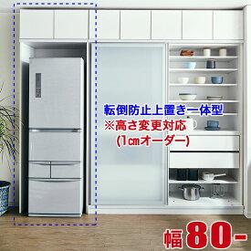【送料無料/設置無料】 日本製 ウルトラビアンコ専用 <冷蔵庫収納:幅80cmから対応> 完成品 冷蔵庫上 転倒防止 耐震 冷蔵庫上収納