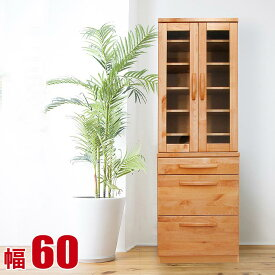 【送料無料/設置無料】 天然木アルダー材 カントリー食器棚 カイト 幅60 奥行44 高さ181 ナチュラル