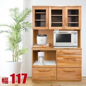 【送料無料/設置無料】 天然木アルダー材 カントリー食器棚 カイト 幅117 奥行44 高さ181 ナチュラル