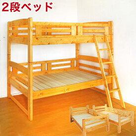 2/10限定クーポンで50%OFF 二段ベッド ロータイプ 大人用 子供用 分割 収納 2段ベッド 本体 柵が取り外しできるオーガニックな国産二段ベッド アース 長さ205cm 完成品 日本製 送料無料
