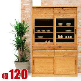 食器棚 収納 引き戸 スライド 完成品 120 ダイニングボード 最高級 ホワイトオーク 無垢材を使ったオーガニックな食器棚 ウイスキー 幅120cm 完成品 日本製 送料無料