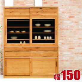 食器棚 収納 引き戸 スライド 完成品 120 ダイニングボード 最高級 ホワイトオーク 無垢材を使ったオーガニックな食器棚 ウイスキー 幅150cm 完成品 日本製 送料無料