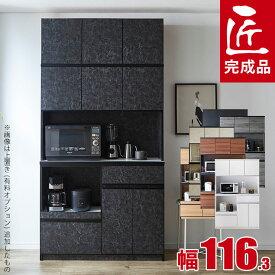 食器棚 レンジ台 キッチンボード 収納 完成品 幅120 ナポリ ダイニングボード キッチン収納 完成品 日本製 送料無料