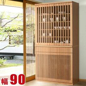 食器棚 収納 引き戸 スライド 完成品 90 ダイニングボード ナチュラル タモ無垢材を贅沢に使った格子扉の純和風 秘境 幅90cm 90幅 完成品 日本製