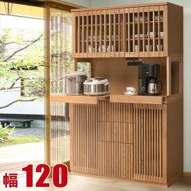 食器棚 収納 完成品 130 キッチンボード ナチュラル タモ 無垢材を贅沢に使った格子扉 純和風 レンジ台 秘境 幅120cm キッチン収納 完成品 日本製