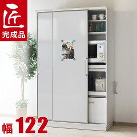 食器棚 引き戸 完成品 レンジ台 122 キッチンボード ホワイト 板扉 収納自慢の大型家電ボード カップボード カータレット 幅122cm 日本製 完成品 日本製 送料無料
