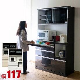 クーポンで13%OFF 食器棚 ミリア レンジ台 幅117cm スライドテーブル付 ホワイト ブラック ナチュラル 鏡面 パール 木目 キッチン収納 カウンター 幅120 完成品 日本製 送料無料