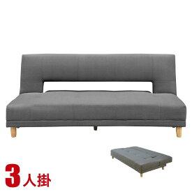 ソファー 3人掛け 安い ソファ シンプル ソファベッド シンプルで無駄のないデザインの布製ソファベッド ライブラII 3P グレーソファー sofa 完成品 輸入品 送料無料