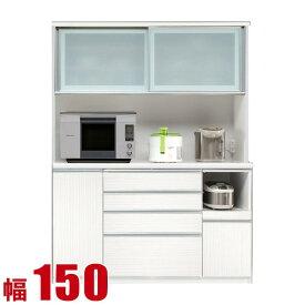 食器棚 キッチン収納 完成品 レンジ台 150 ダイニングボード ホワイト 木目調ハイカウンター家電ボード ターメリック 幅149.5 日本製 完成品 日本製 送料無料