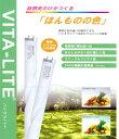 【送料無料】VITA-LITE バイタライト 20形18W フルスペクトル蛍光ランプ