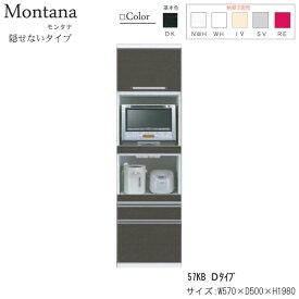 【6/22〜ポイント増量&お得クーポン】 幅57cm 食器棚 開梱設置 送料無料 6色対応 57KB-D キッチン レンジボード 奥行50cm 高さ198cm 国産 日本製 Montana モンタナ