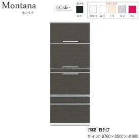 幅76cm 中が見えない 家電が隠せる 食器棚 76KB-B 開梱設置 送料無料 6色対応 キッチン レンジボード 奥行50cm 高さ198cm 国産 日本製 Montana モンタナ