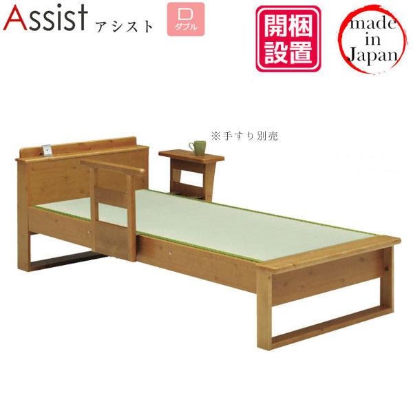 【開梱設置】 ダブルベッド 畳ベッド ベッドフレーム宮付き 国産 F☆☆☆☆「Assist(アシスト)」