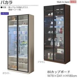 カップボード コレクションボード キュリオケース 飾り棚「バカラ」 幅78cm 高さ180cm 国産品 2色対応 開梱設置・送料無料