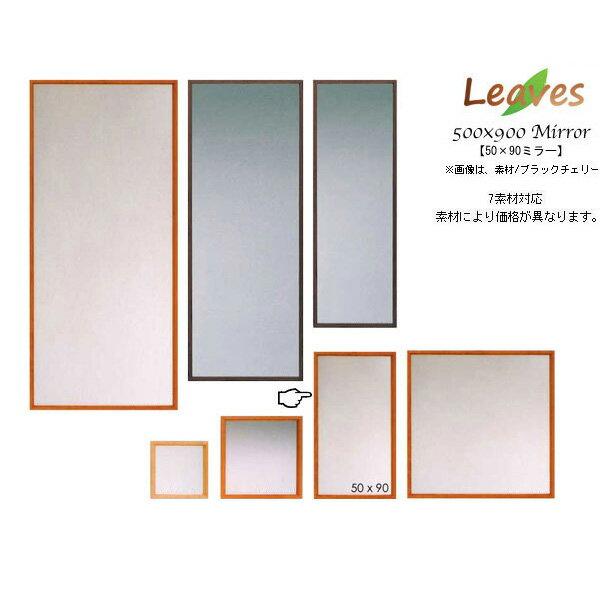 【ポイント最大33倍&クーポン】 受注生産品LEGNATEC レグナテック Leaves リーヴス -木の葉-50×90ミラー 鏡 壁掛け対応 天然木 日本製5素材対応 W500mm×D900mm 送料無料