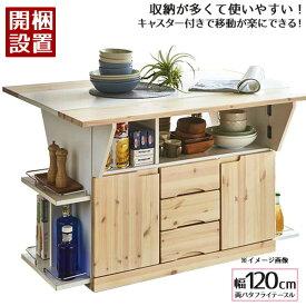 開梱設置 日本製 キッチンカウンター 食卓テーブル フレンチ カントリー カウンターテーブル 収納 折りたたみ 120cm バタフライテーブルカウンター 「アイシス」