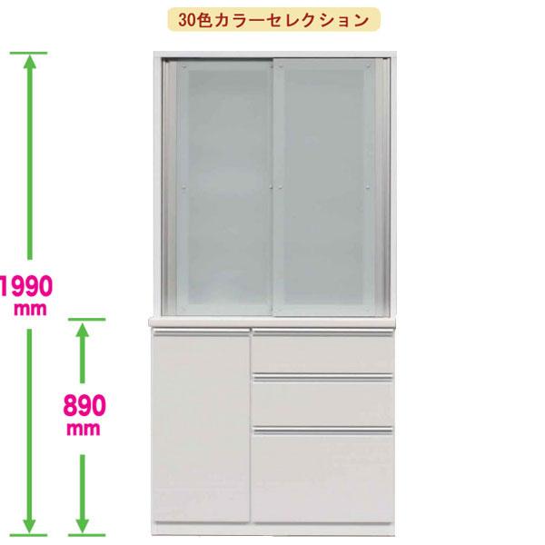 食器棚 ダイニングボード ダイニング収納 キッチンボード キッチン収納90cm幅 引き戸 カラー30色対応 受注生産品 国産 開梱設置・送料無料