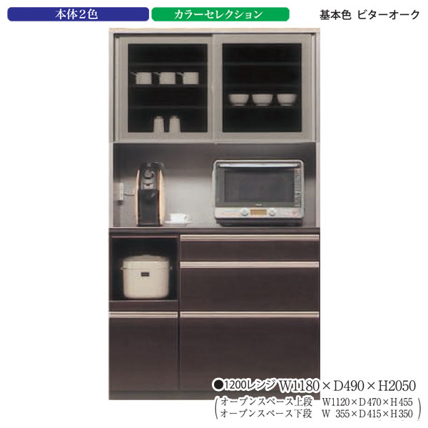 【スーパーSALE期間中 ポイント5倍以上】 レンジボード レンジ台 食器棚 キッチン収納 家電収納120cm幅 側面カラー2色・表面カラー30色対応 国産 開梱設置・送料無料