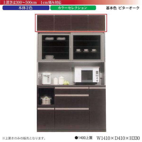 【スーパーSALE期間中 ポイント5倍以上】 上置 食器棚上置き キッチン収納140cm幅 側面カラー2色・表面カラー30色対応 高さオーダー対応(30〜50cm高さ/1cm刻み)国産 開梱設置・送料無料