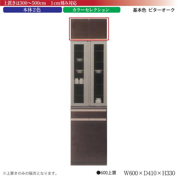 【スーパーSALE期間中 ポイント5倍以上】 上置 食器棚上置き キッチン収納60cm幅 側面カラー2色・表面カラー30色対応 高さオーダー対応(30〜50cm高さ/1cm刻み)国産 送料無料