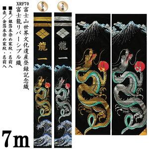 のぼり旗7m節句幟絵織のみリバーシブル幟「富士龍XRF70」送料無料
