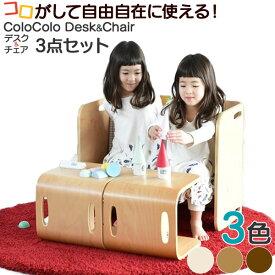 送料無料 コロコロチェア&デスク COLOCOLO 3点セット イス 椅子 いす ベビーから大人まで使える HOPPL ホップル 代引不可】※予約カラーあり※