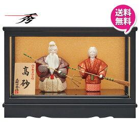 【ポイント10倍】 浮世人形 高砂人形 一秀 木目込人形飾り日本人形 ケース飾り お祝い O-35